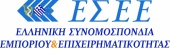 The Hellenic Confederation of Commerce and Entrepreneurship (ESEE)